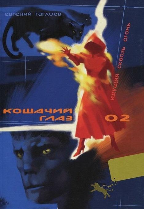 Гаглоев Е. Кошачий глаз - 02 Идущий сквозь огонь николай асламов ходящие сквозь огонь