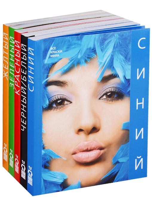 Матвеева Н., Мирковская А., Ананьева Е. Синий Черный белый Красный Зеленый Желтый комплект из 5 книг