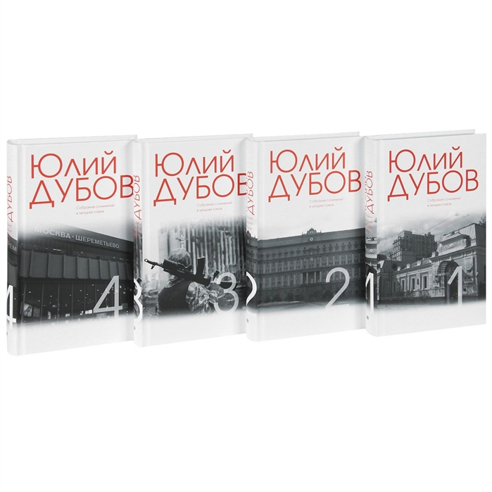 Дубов Ю. Юлий Дубов Собрание сочинений в четырех томах комплект из 4 книг дмитрий дубов чудо