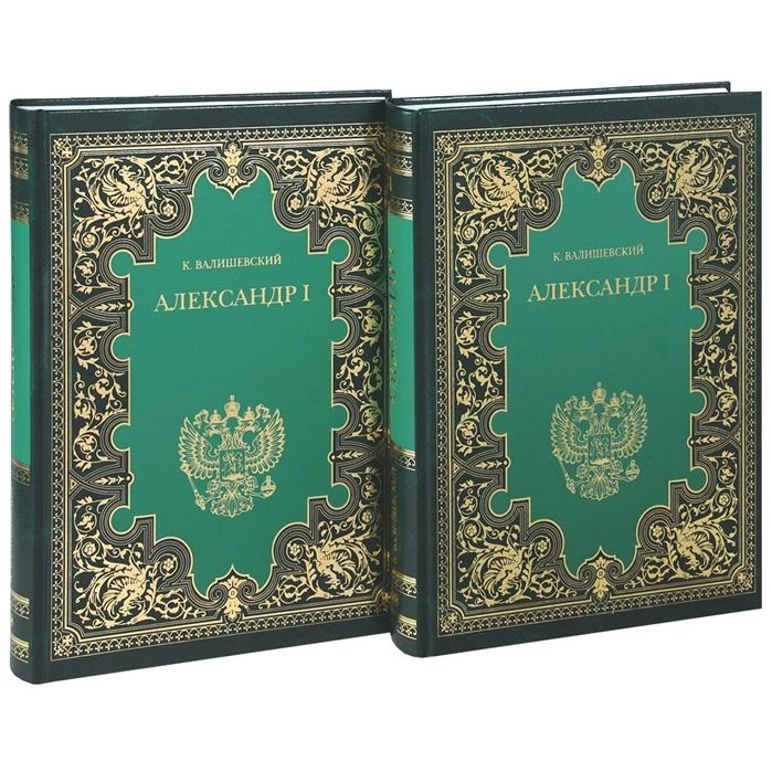Валишевский К. Александр I В двух книгах комплект из 2 книг стоимость