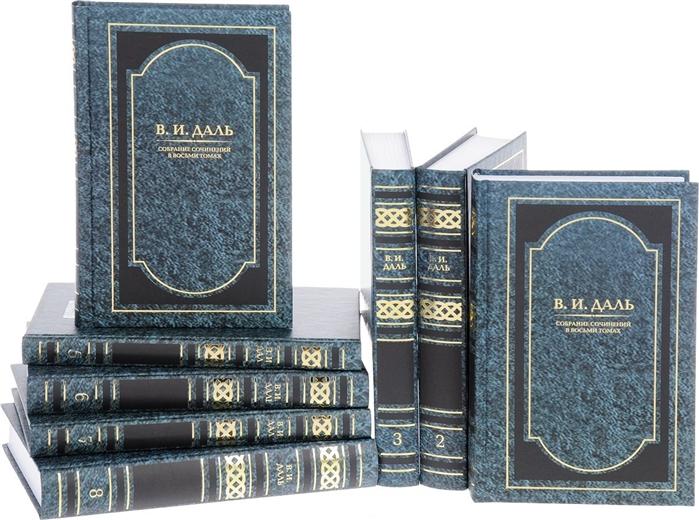 Даль В. В И Даль Собрание сочинений в восьми томах комплект из 8 книг розанов в в в розанов собрание сочинений в 8 томах комплект из 8 книг