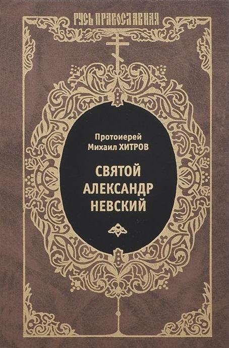 Хитров М. Святой Александр Невский