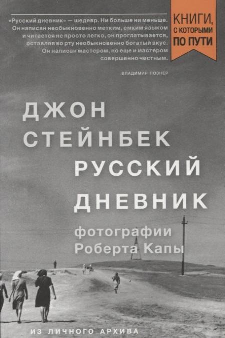 Стейнбек Дж. Русский дневник
