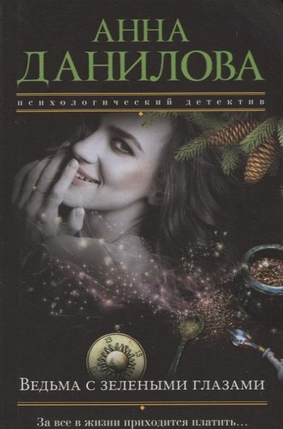 Данилова А. Ведьма с зелеными глазами