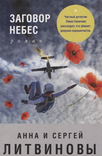 Литвинова А., Литвинов С. Заговор небес