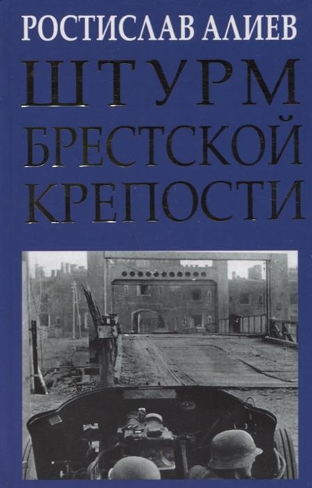Алиев Р. Штурм Брестской крепости николай яковлев штурм королевских бастионов