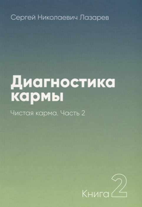 лазарев карма книга читать