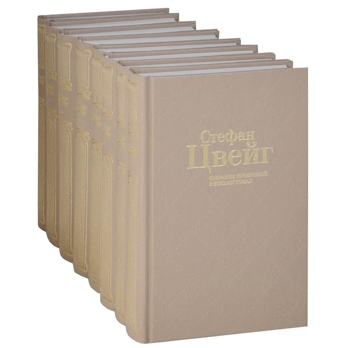 Цвейг С. Стефан Цвейг Собрание сочинений в 8 томах комплект из 8 книг цена
