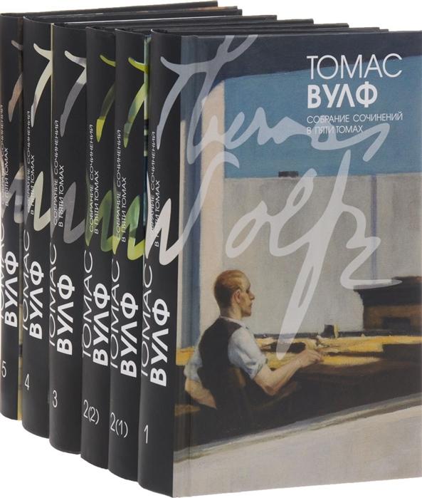 цена на Вулф Т. Томас Вулф Собрание сочинений в 5 томах комплект из 6 книг