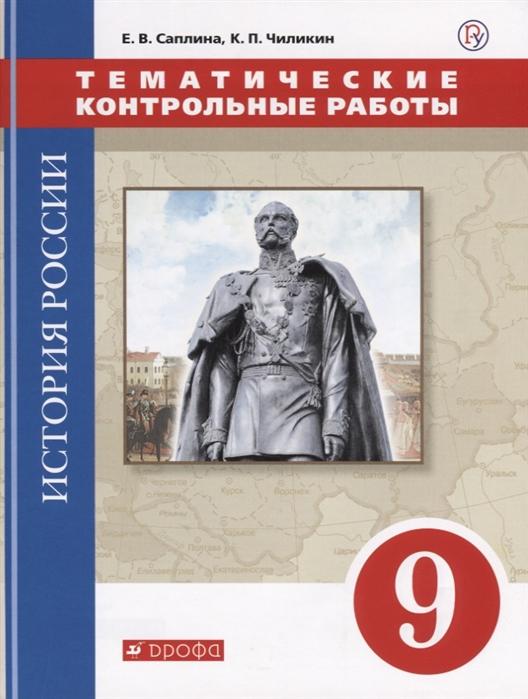 Саплина Е., Чиликин К. История России 9 класс Тематические контрольные работы цена