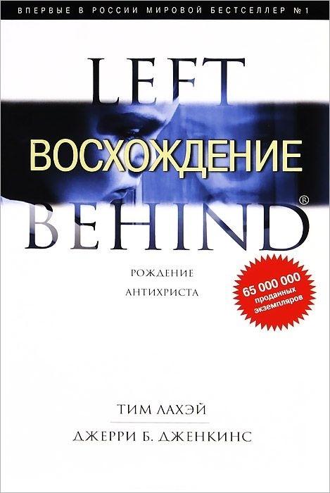 ЛаХэй Т., Дженкинс Дж. Восхождение Книга 13 цена