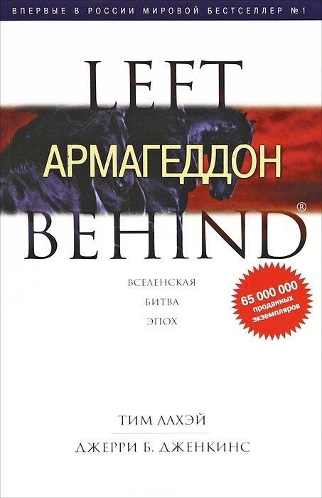 ЛаХэй Т., Дженкинс Дж. Армагеддон Книга 11 лахэй т дженкинс дж да приидет царствие книга 16