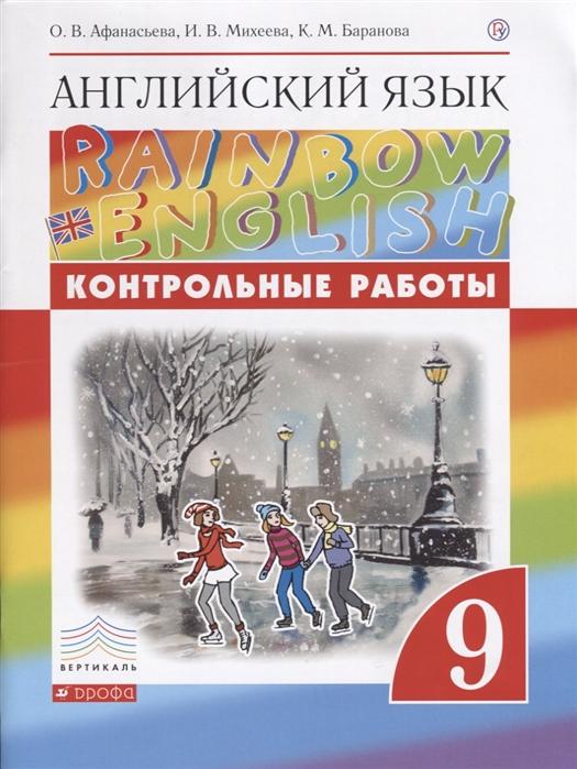 Афанасьева О., Михеева И., Баранова К. Английский язык 9 класс Контрольные работы
