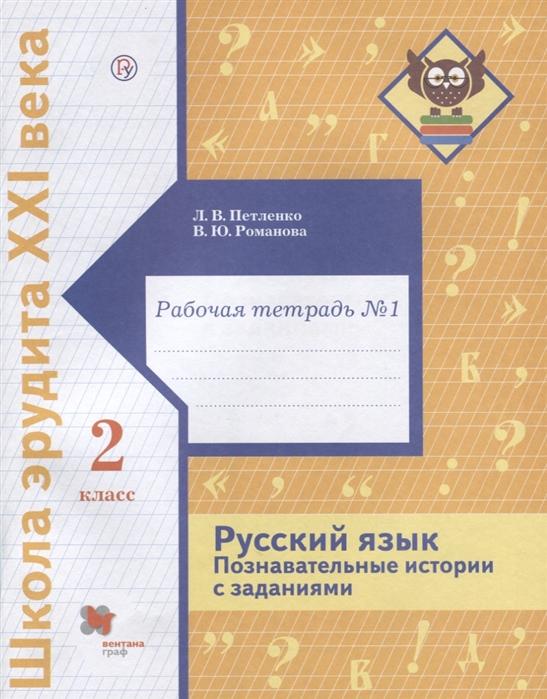Петленко Л., Романова В. Русский язык Познавательные истории с заданиями 2 класс Рабочая тетрадь 1 стоимость
