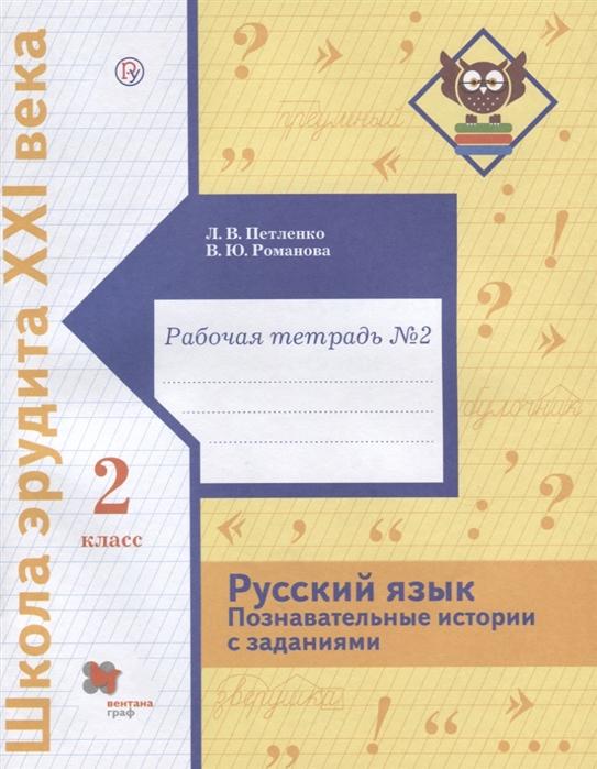 Петленко Л., Романова В. Русский язык Познавательные истории с заданиями 2 класс Рабочая тетрадь 2