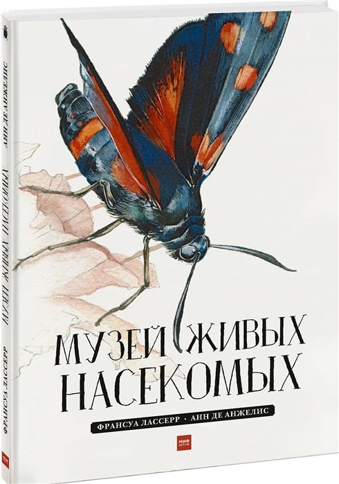 Купить Музей живых насекомых, Манн, Иванов и Фербер, Естественные науки
