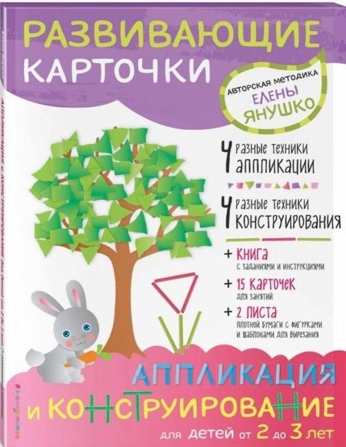Янушко Е. Аппликация и конструирование для детей от 2 до 3 лет все цены
