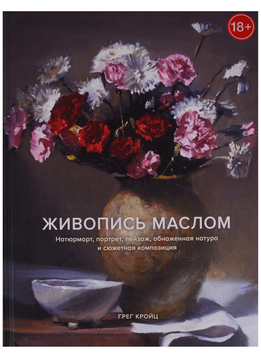 Кройц Г. Живопись маслом Натюрморт портрет пейзаж обнаженная натура и сюжетная композиция