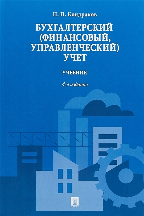 Кондраков Н. Бухгалтерский финансовый управленческий учет Учебник бабаев ю бухгалтерский финансовый учет