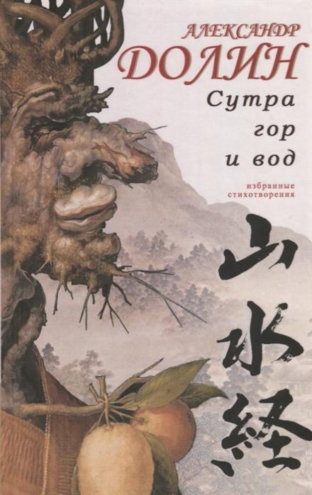 Долин А. Сутра гор и вод Избранные стихотворения