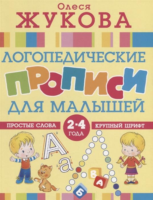 Жукова О. Логопедические прописи для малышей Простые слова Крупный шрифт 2-4 года жукова о книжка первых знаний развивающие игры для малышей 1 2 года