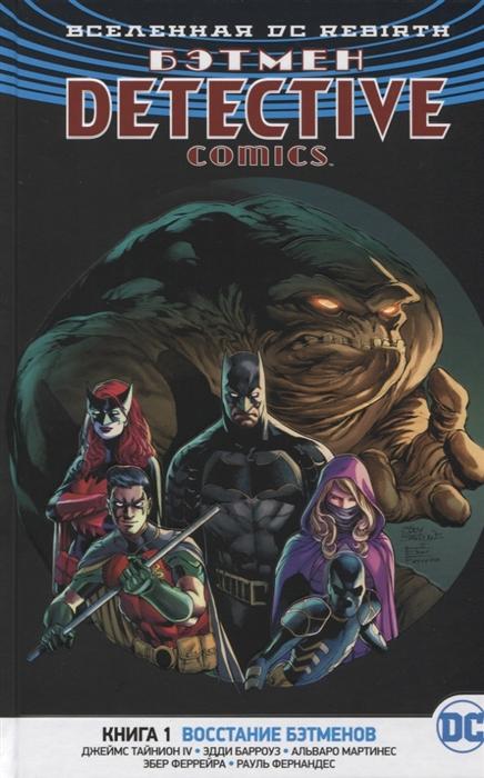 цена на Тайнион Дж. Вселенная DC Rebirth Бэтмен Detective Comics Книга 1 Восстание бэтменов Графический роман
