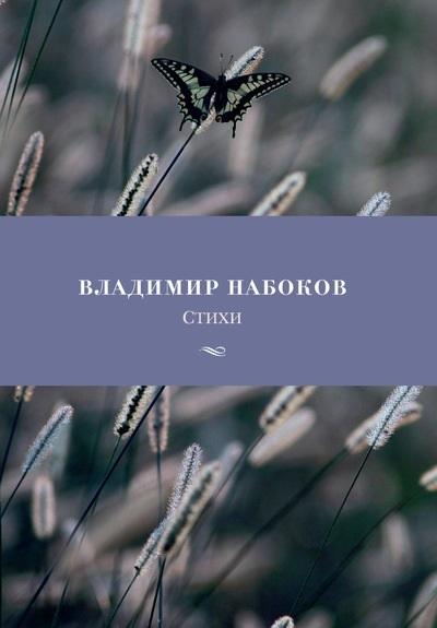купить Набоков В. Владимир Набоков Стихи онлайн