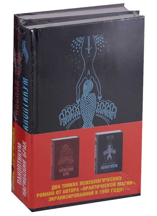 Хоффман Э. Паноптикум Карибский брак комплект из 2 книг
