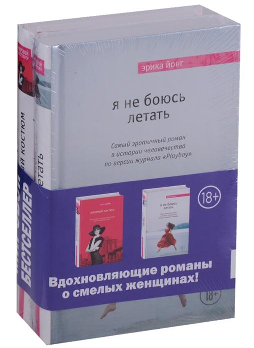 Йонг Э., Кэлби Н. Я не боюсь летать Розовый костюм комплект из 2 книг