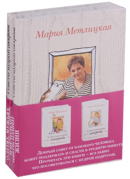 цена на Метлицкая М. Советы мудрой свекрови комплект из 2 книг