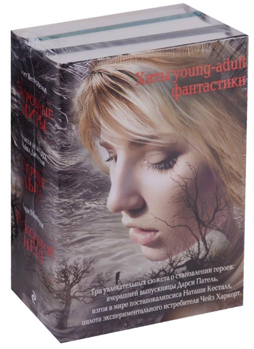 Вестерфельд С., Круз М., Джонстон М., Маккарти К. Хиты young-adult фантастики комплект из 3 книг круз м джонстон м сердце льда