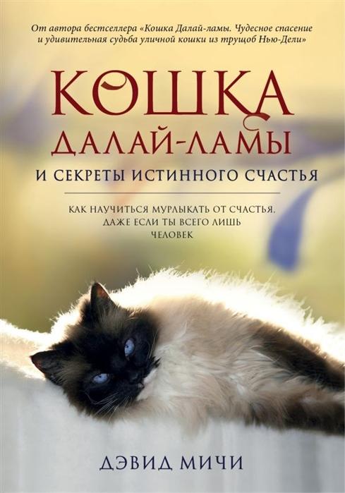 Мичи Д. Кошка Далай-Ламы и секреты истинного счастья цена