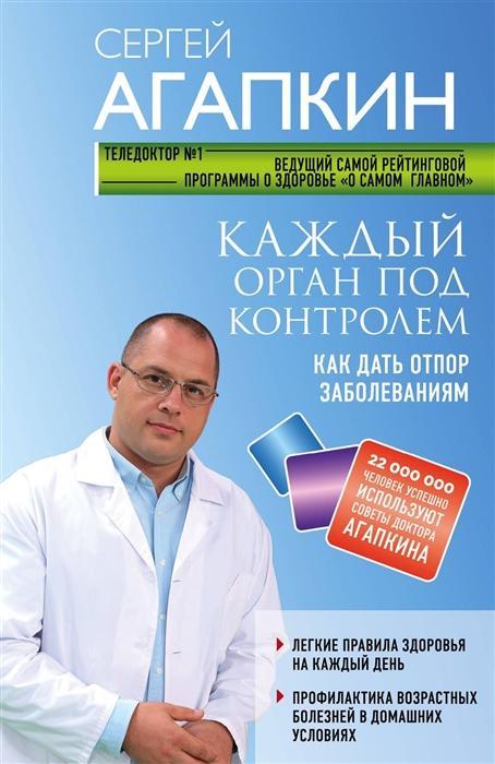 Агапкин С. Каждый орган под контролем Как дать отпор заболеваниям