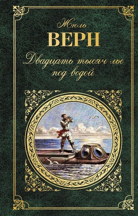 купить Верн Ж. Двадцать тысяч лье под водой по цене 254 рублей