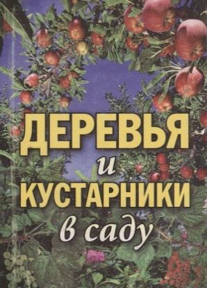 Белова Г., Баклашова Н. (авт.-сост.) Деревья и кустарники в саду цены