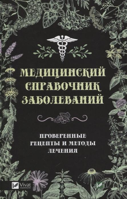 Климова Т. Медицинский справочник заболеваний цена 2017