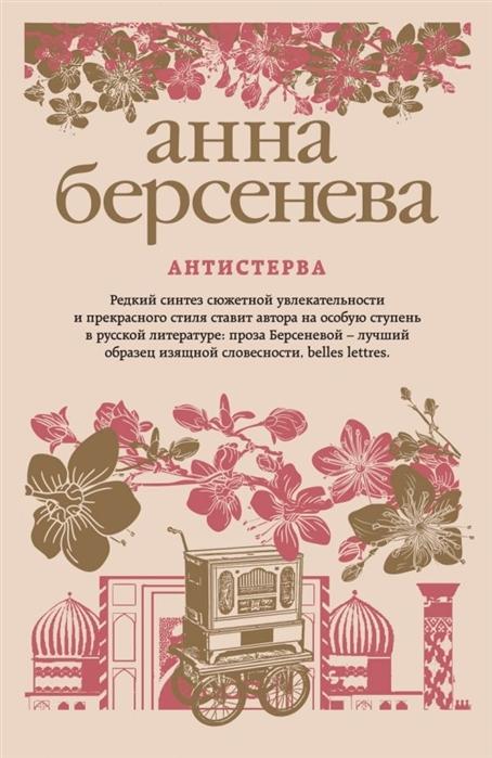 Берсенева А. Антистерва берсенева а антистерва роман