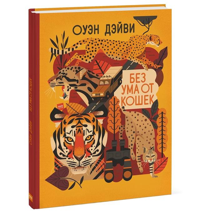 Без ума от кошек, Манн, Иванов и Фербер, Естественные науки  - купить со скидкой
