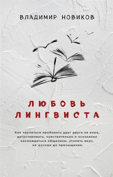 Новиков В. Любовь лингвиста недорого