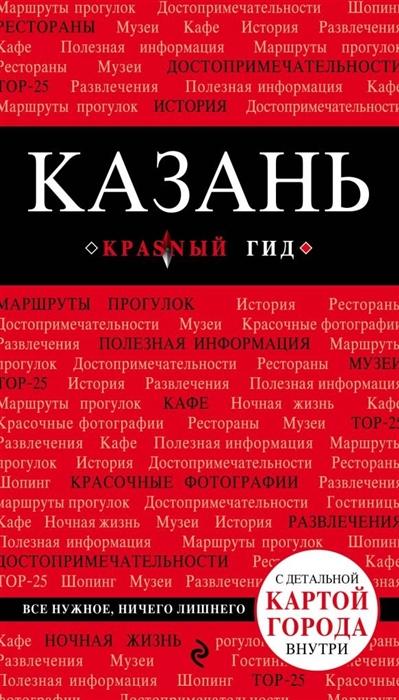 Синцов А. Казань Путеводитель с детальной картой города внутри цена