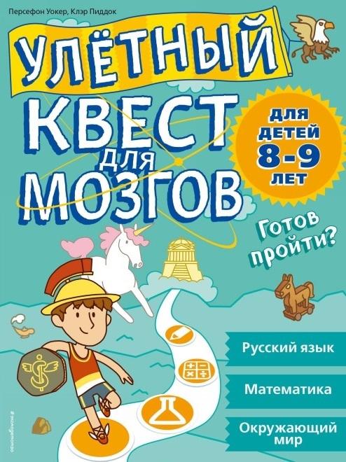 Уокер П Пиддок К Улетный квест для мозгов Русский язык Математика Окружающий мир Для детей 8-9 лет