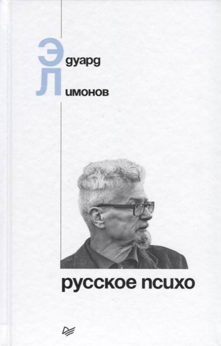 Лимонов Э. Русское психо русское варенье 2019 05 12t18 00