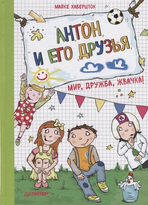 Купить Антон и его друзья Мир дружба жвачка, Питер СПб, Проза для детей. Повести, рассказы