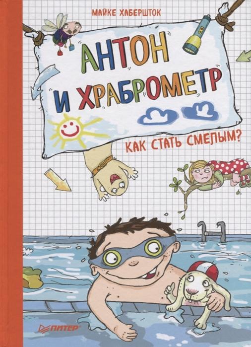Купить Антон и храброметр Как стать смелым, Питер СПб, Проза для детей. Повести, рассказы