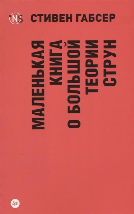 Габсер С. Маленькая книга о большой теории струн