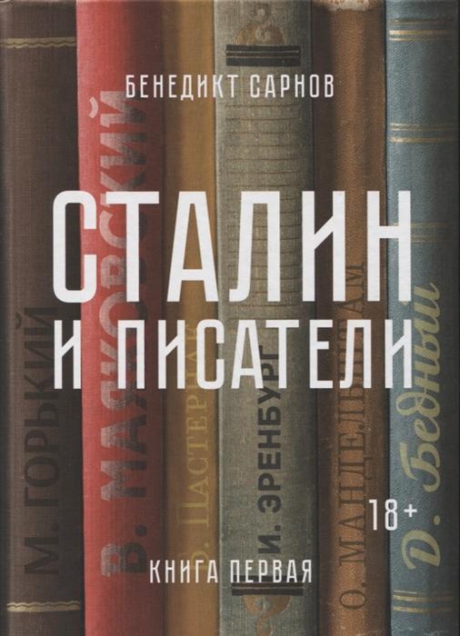 Сарнов Б. Сталин и писатели Книга первая