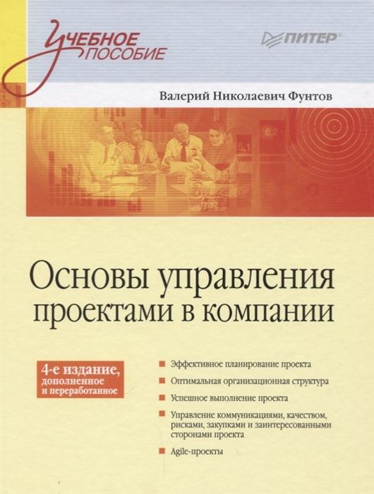 Фунтов В. Основы управления проектами в компании