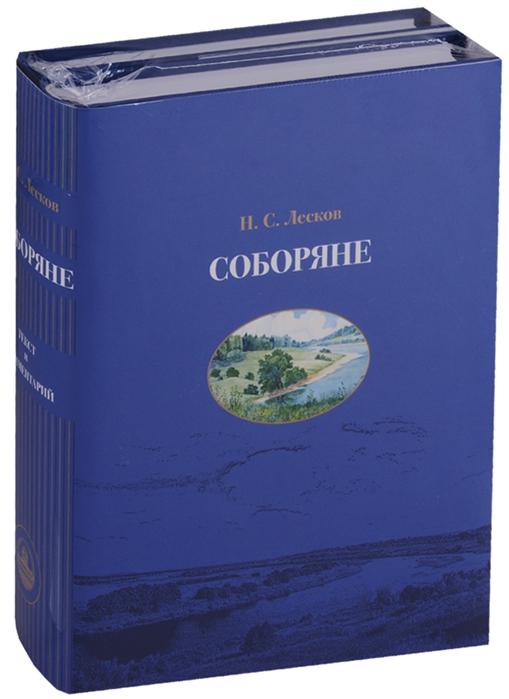 Лесков Н. Соборяне Текст и комментарий комплект из 2 книг