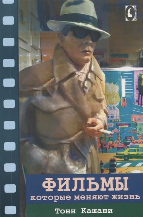 Кашани Т. Фильмы которые меняют жизнь