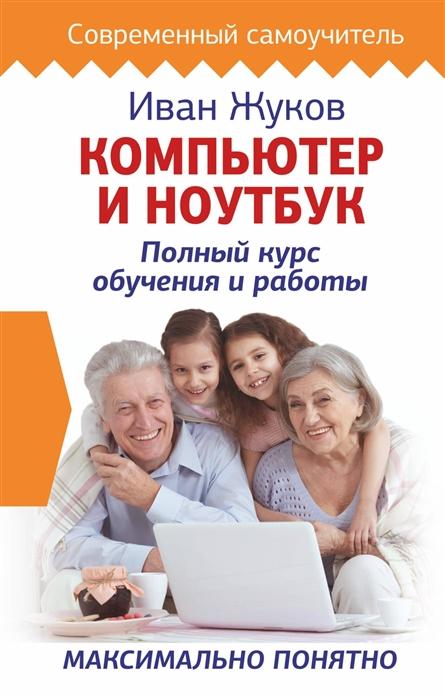 Жуков И. Компьютер и ноутбук Полный курс обучения и работы
